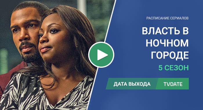 Видео про 5 сезон сериала Власть в ночном городе