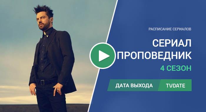 Видео про 3 сезон сериала Проповедник