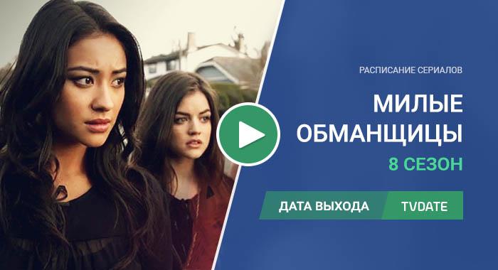 Видео про 8 сезон сериала Милые обманщицы