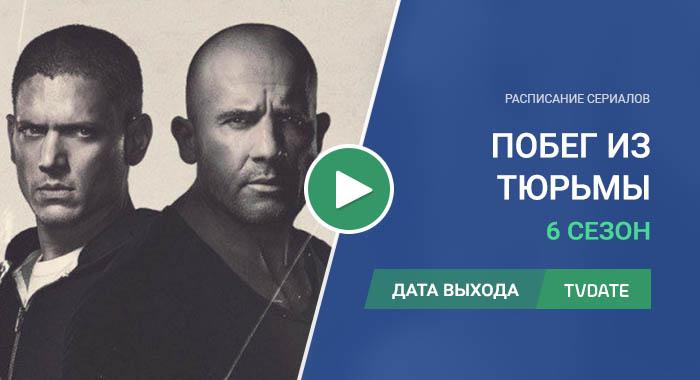 Видео про 6 сезон сериала Побег из тюрьмы