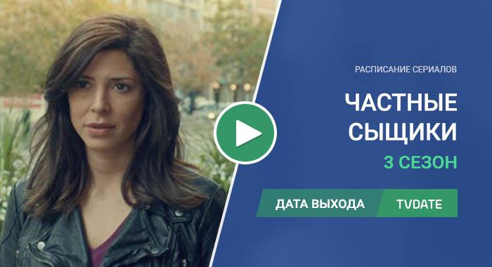 Видео про 3 сезон сериала Частные сыщики