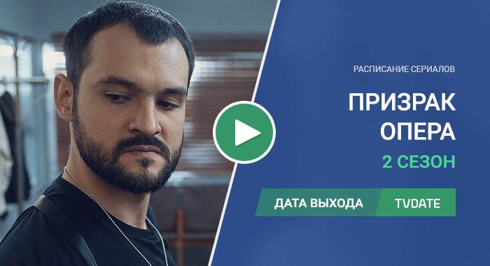 Видео про 2 сезон сериала Призрак Опера