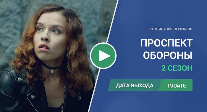 Видео про 2 сезон сериала Проспект Обороны