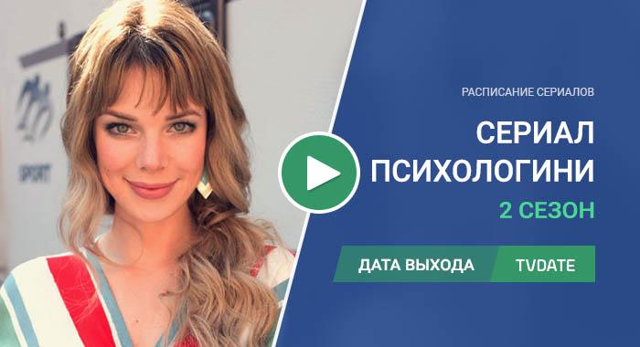 Видео про 2 сезон сериала Психологини