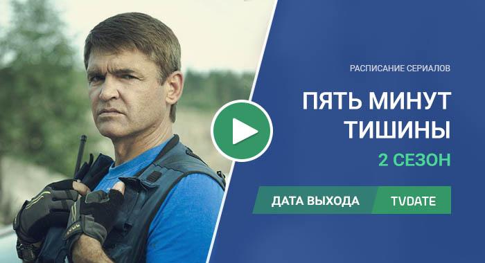 Видео про 2 сезон сериала Пять минут тишины