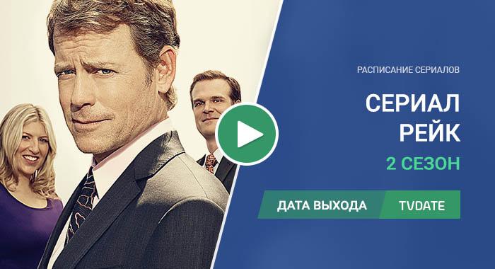 Видео про 2 сезон сериала Рейк