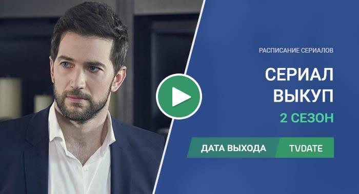Видео про 2 сезон сериала Выкуп