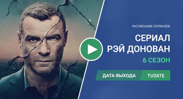 Видео про 6 сезон сериала Рэй Донован