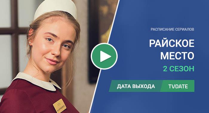 Видео про 2 сезон сериала Райское место