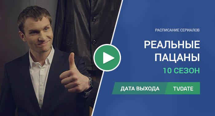 Видео про 10 сезон сериала Реальные пацаны
