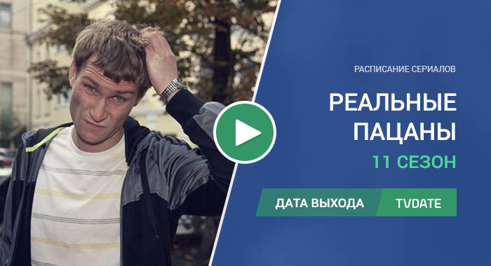 Видео про 11 сезон сериала Реальные пацаны