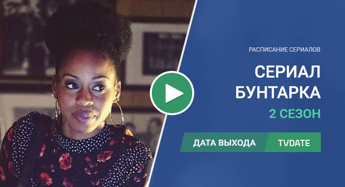 Видео про 2 сезон сериала Бунтарка