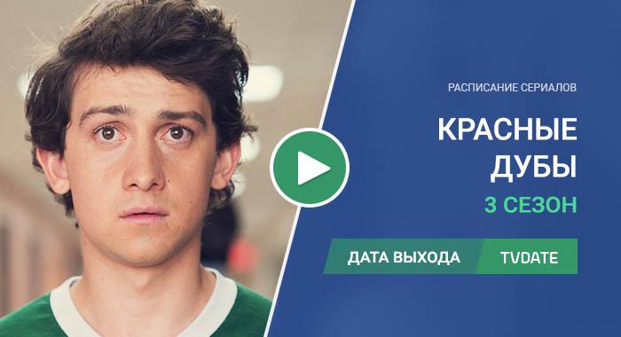 Видео про 3 сезон сериала Красные дубы