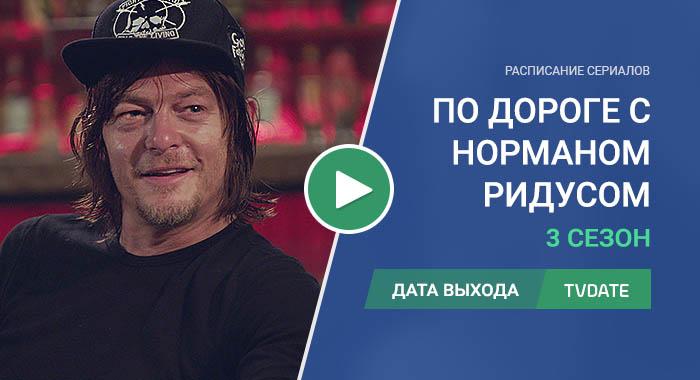 Видео про 3 сезон сериала По дороге с Норманом Ридусом