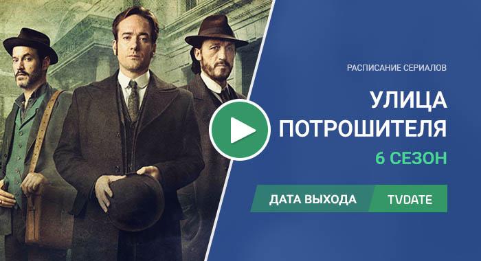 Видео про 6 сезон сериала Улица потрошителя