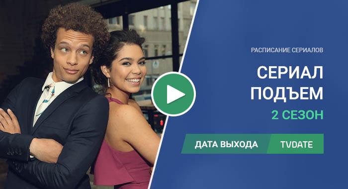 Видео про 2 сезон сериала Подъем