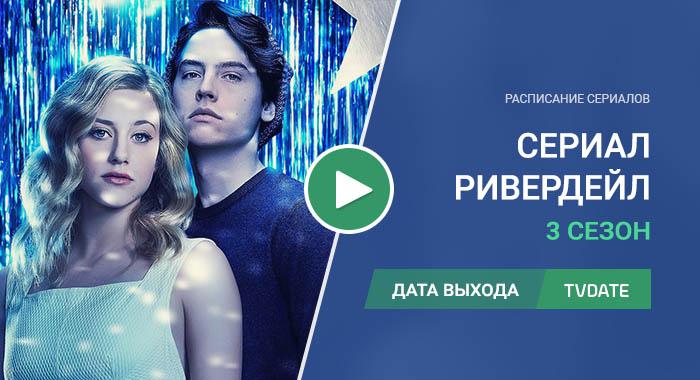 Видео про 3 сезон сериала Ривердейл