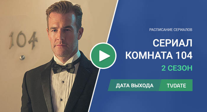 Видео про 2 сезон сериала Комната 104