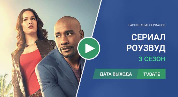 Видео про 3 сезон сериала Роузвуд