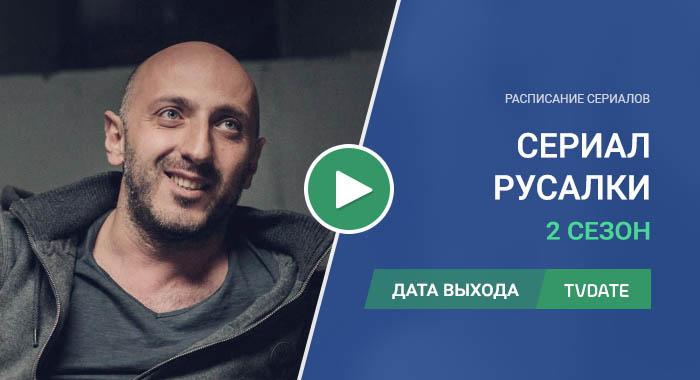 Видео про 2 сезон сериала Русалки