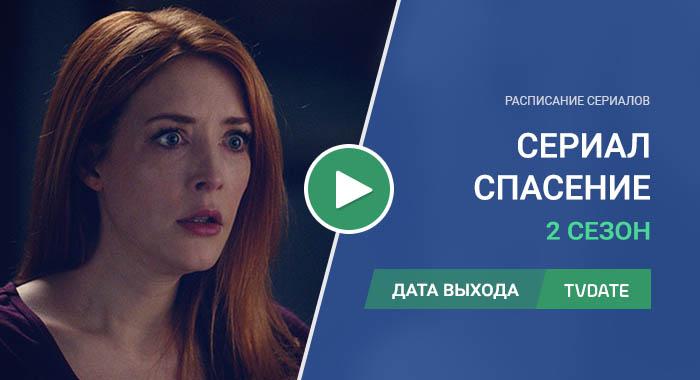 Видео про 2 сезон сериала Спасение