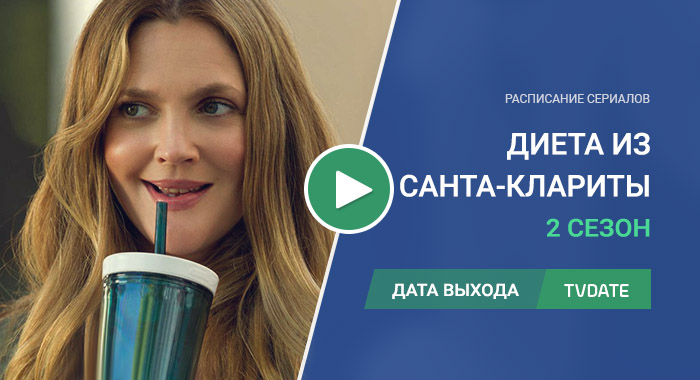 Видео про 2 сезон сериала Диета из Санта-Клариты