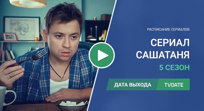 Видео про 5 сезон сериала СашаТаня