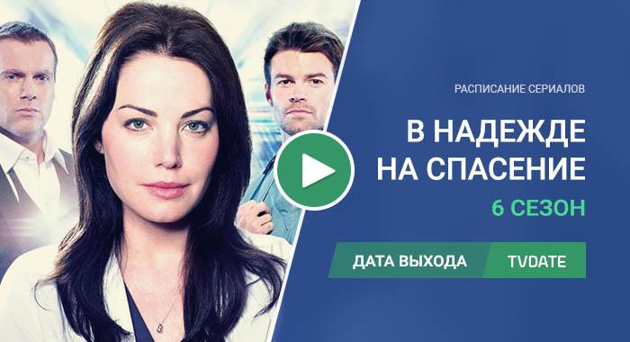 Видео про 6 сезон сериала В надежде на спасение