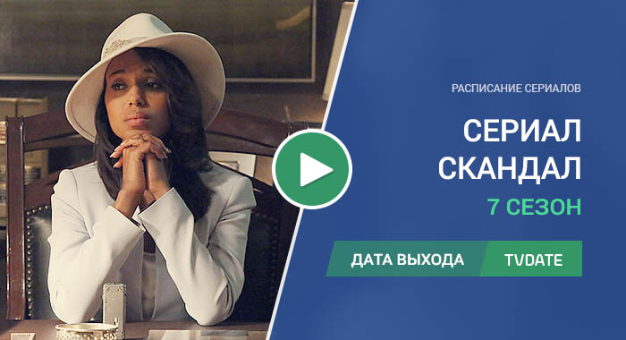 Видео про 7 сезон сериала Скандал