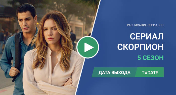 Видео про 5 сезон сериала Скорпион