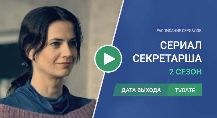 Видео про 2 сезон сериала Секретарша