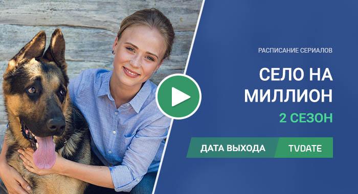 Видео про 2 сезон сериала Село на миллион
