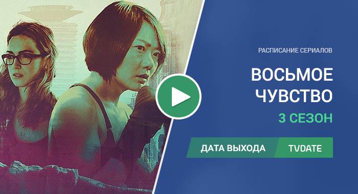 Видео про 3 сезон сериала Восьмое чувство