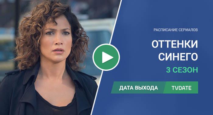 Видео про 3 сезон сериала Оттенки синего