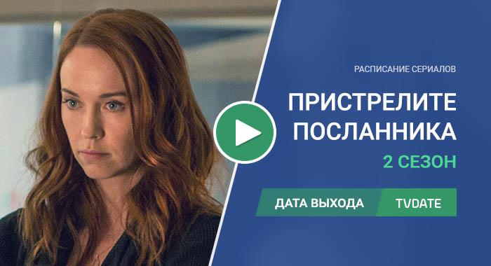 Видео про 2 сезон сериала Пристрелите посланника