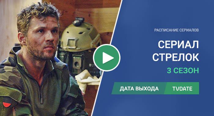 Видео про 3 сезон сериала Стрелок