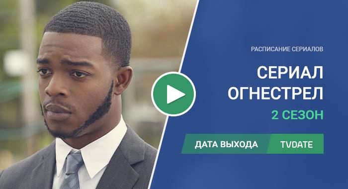 Видео про 2 сезон сериала Выстрелы