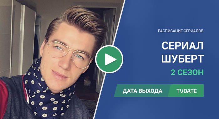 Видео про 2 сезон сериала Шуберт