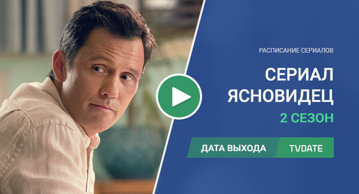 Видео про 2 сезон сериала Ясновидец