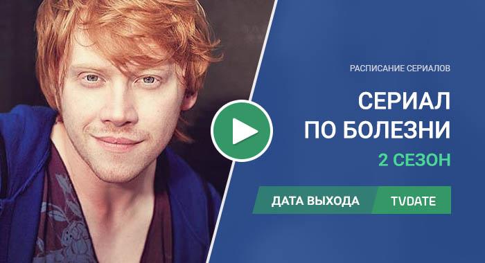 Видео про 2 сезон сериала По болезни