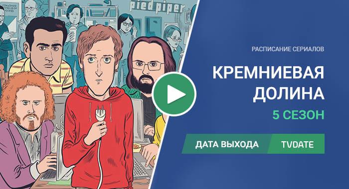 Видео про 5 сезон сериала Кремниевая долина