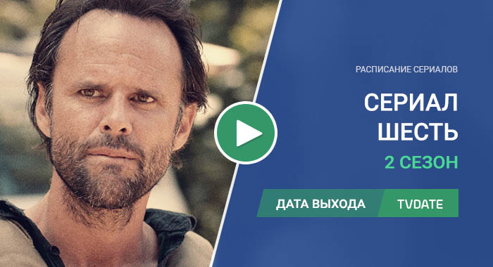 Видео про 2 сезон сериала Шесть