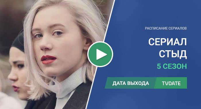 Видео про 5 сезон сериала Стыд