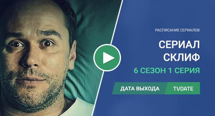 Склифосовский 6 сезон 1 серия
