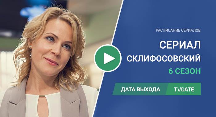 Видео про 6 сезон сериала Склифосовский