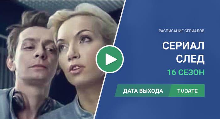Видео про 16 сезон сериала След