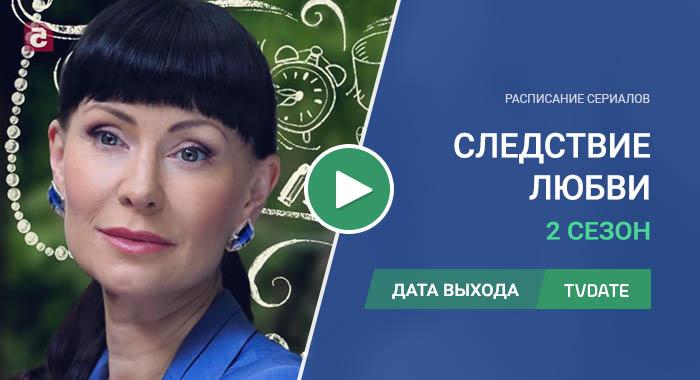 Видео про 2 сезон сериала Метод Поляковой
