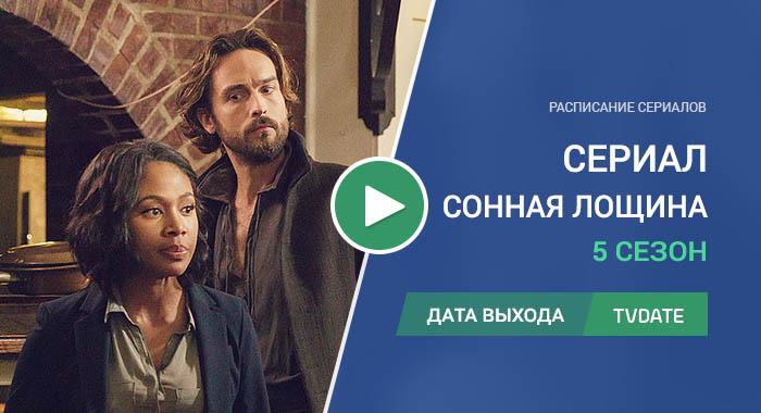 Видео про 5 сезон сериала Сонная Лощина