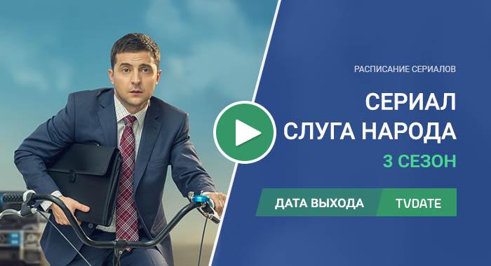 Видео про 3 сезон сериала Слуга народа