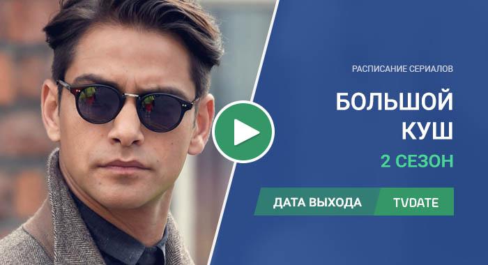 Видео про 2 сезон сериала Большой куш